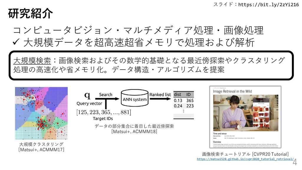 スライド:https://bit.ly/2zYi216 4 研究紹介 大規模クラスタリング [...