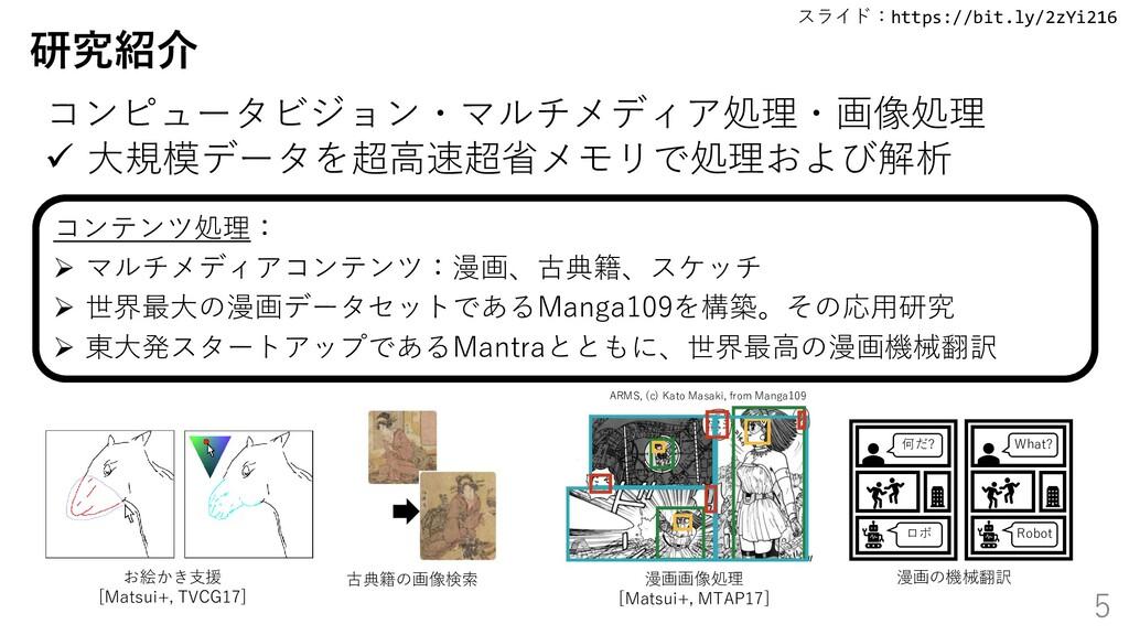 スライド:https://bit.ly/2zYi216 5 研究紹介 お絵かき支援 [Mats...