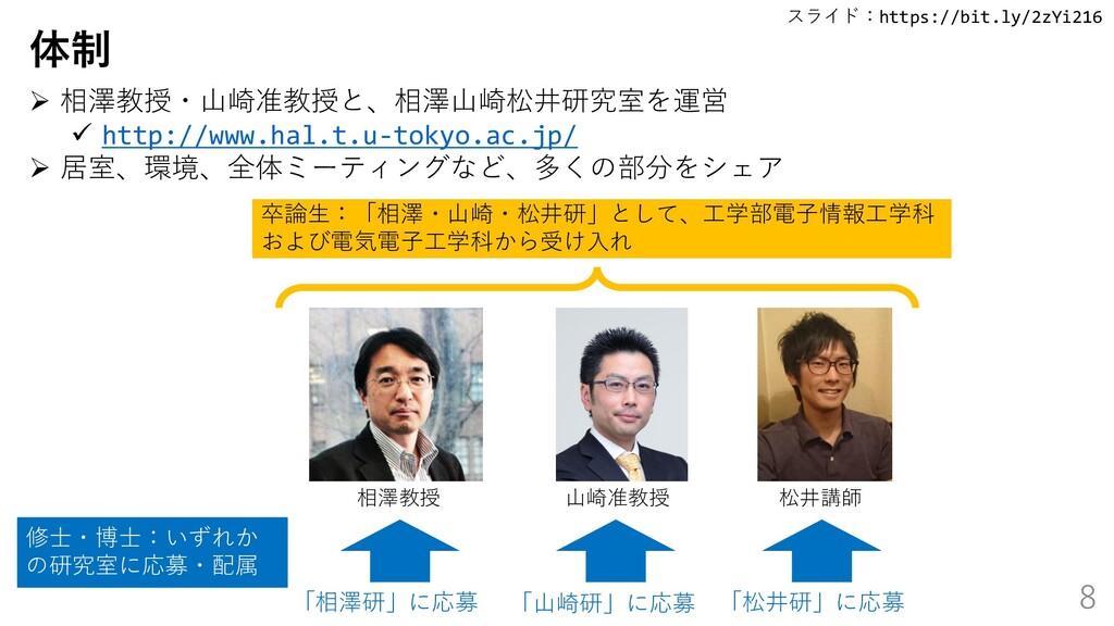 スライド:https://bit.ly/2zYi216 8 体制 ➢ 相澤教授・山崎准教授と、...