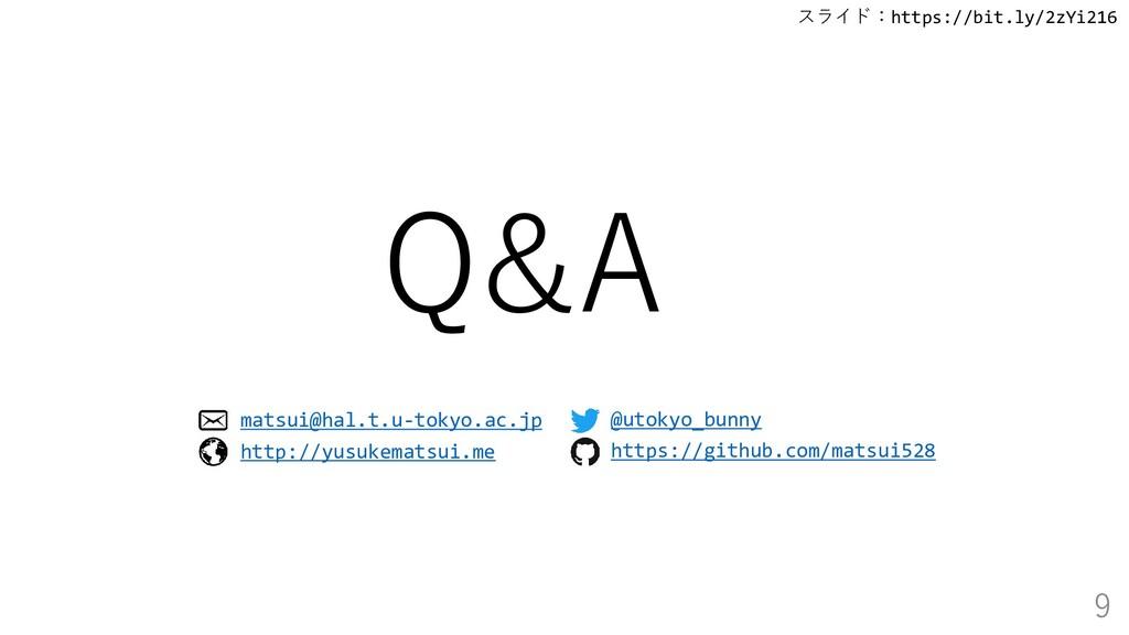 スライド:https://bit.ly/2zYi216 9 Q&A @utokyo_bunny...