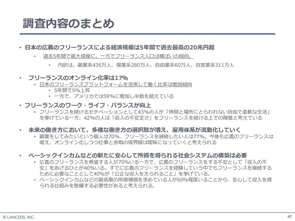 © LANCERS, INC. 41 調査内容のまとめ • 日本の広義のフリーランスによる経済...