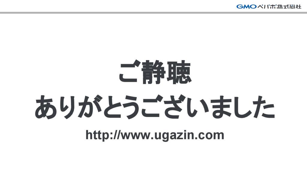 ご静聴 ありがとうございました http://www.ugazin.com