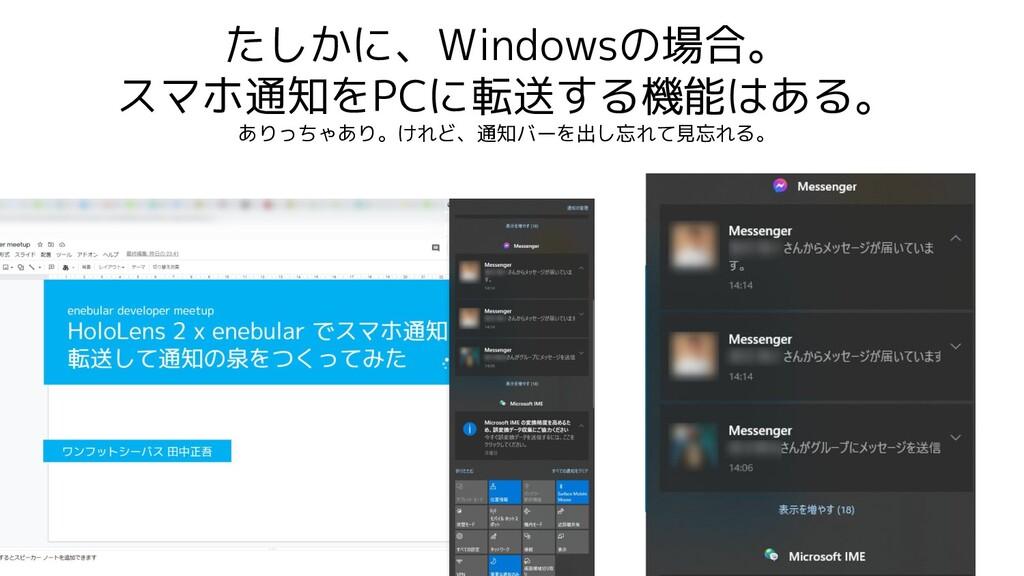 たしかに、Windowsの場合。 スマホ通知をPCに転送する機能はある。 ありっちゃあり。けれ...