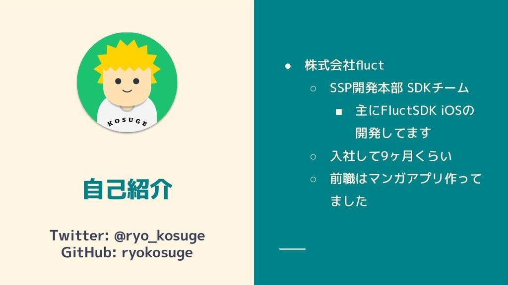 自己紹介 ● 株式会社fluct ○ SSP開発本部 SDKチーム ■ 主にFluctSDK i...