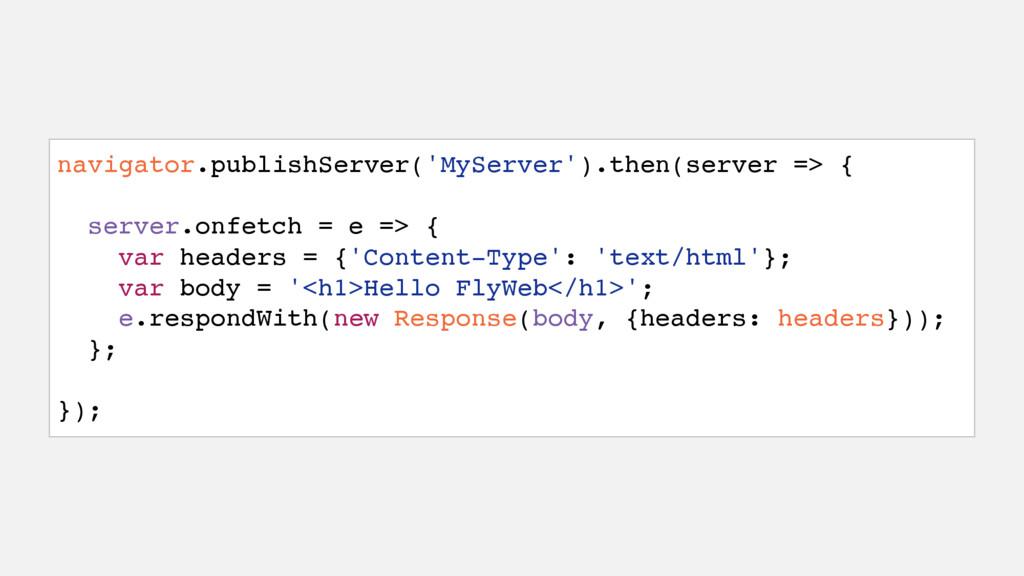 navigator.publishServer('MyServer').then(server...