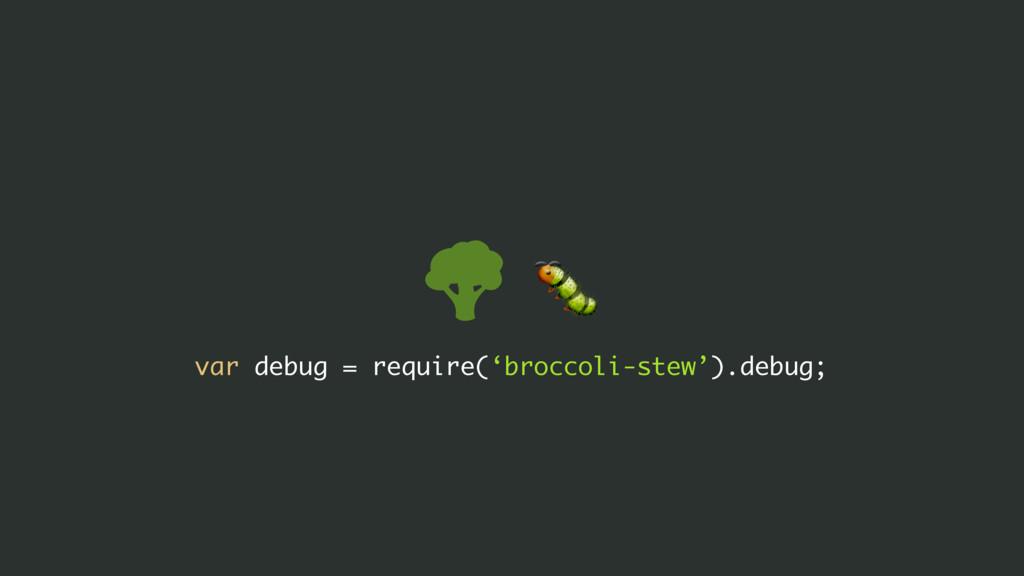 var debug = require('broccoli-stew').debug;