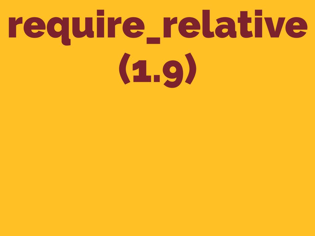 require_relative (1.9)