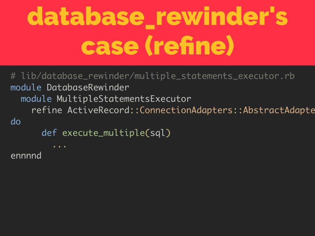 database_rewinder's case (refine) # lib/database...