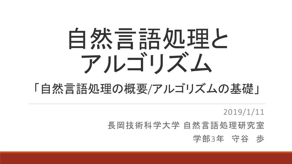 自然言語処理と アルゴリズム 2019/1/11 長岡技術科学大学 自然言語処理研究室 学部3...