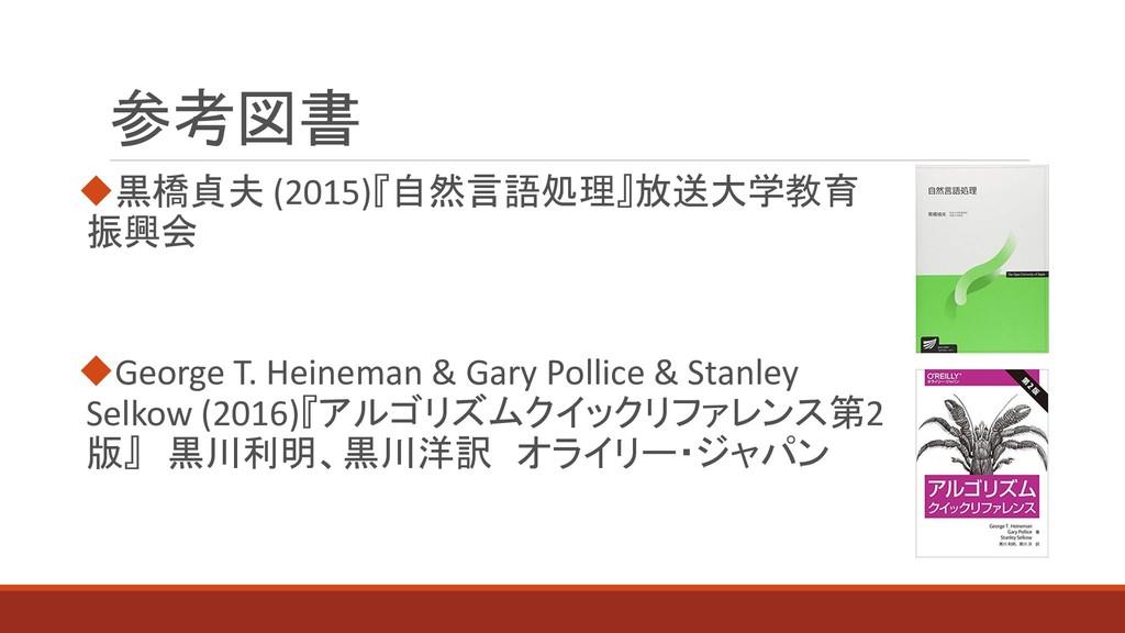 参考図書 黒橋貞夫 (2015)『自然言語処理』放送大学教育 振興会 George T. ...