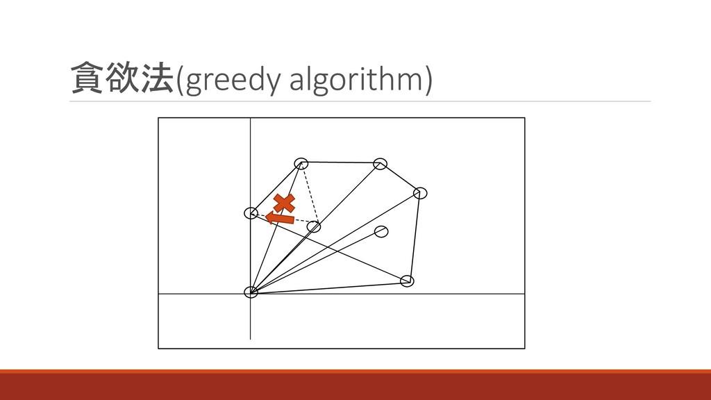 貪欲法(greedy algorithm)