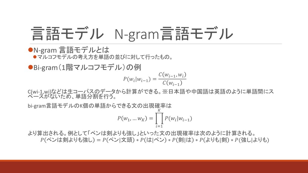 言語モデル N-gram言語モデル N-gram 言語モデルとは マルコフモデルの考え方を...