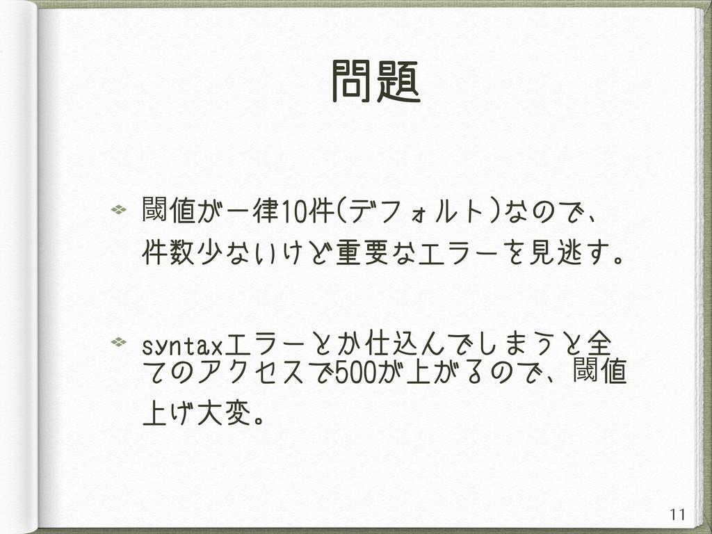 問題 ᮢ値が一律10件(デフォルト)なので、 件数少ないけど重要なエラーを見逃す。 synta...
