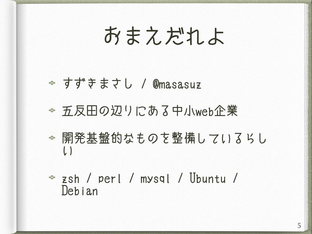 おまえだれよ すずきまさし / @masasuz 五反田の辺りにある中小web企業 開発基盤的...