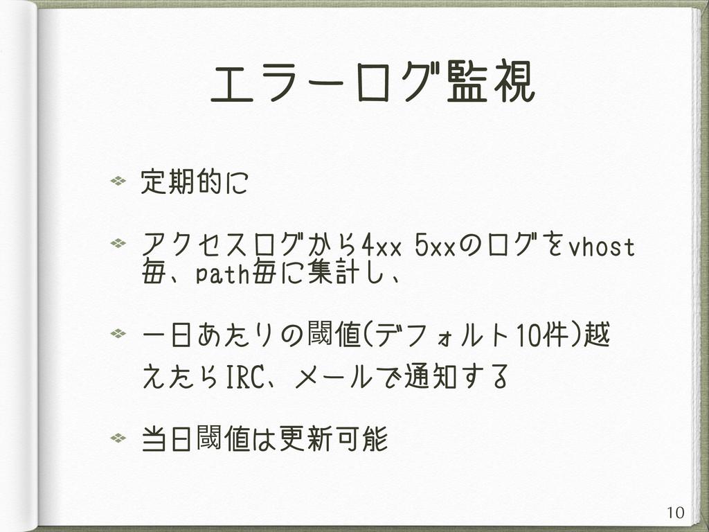 エラーログ監視 定期的に アクセスログから4xx 5xxのログをvhost 毎、path毎に集...