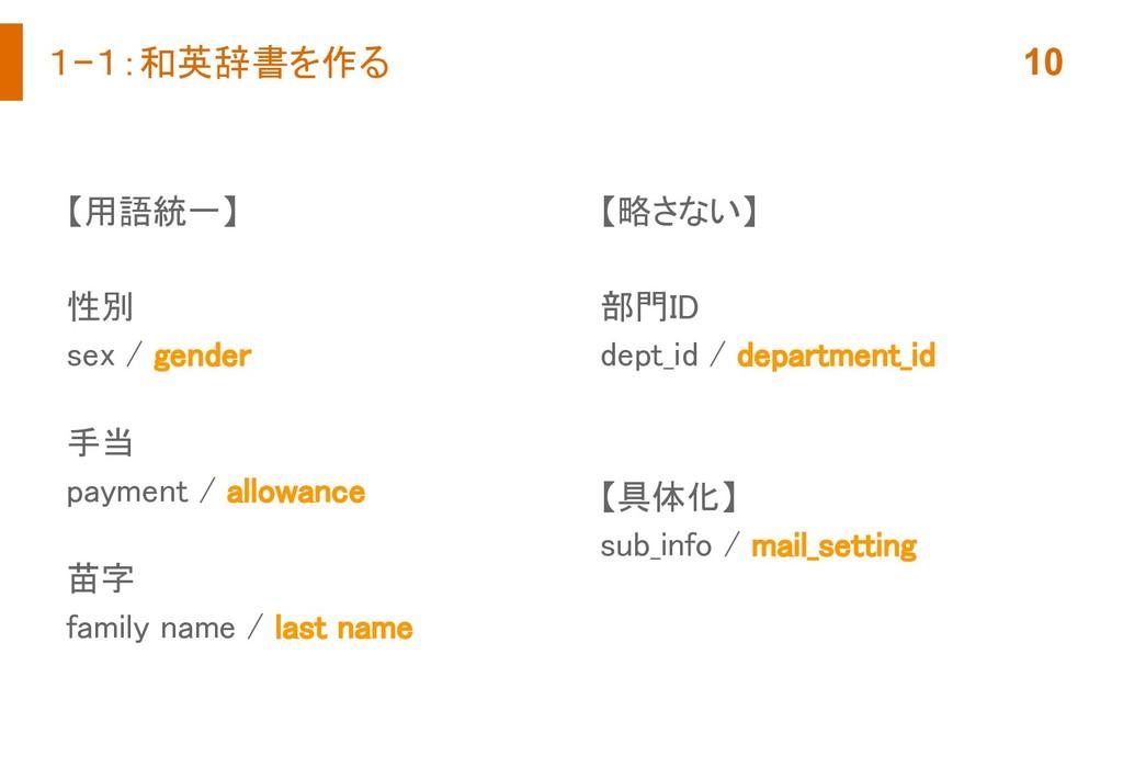 1−1:和英辞書を作る 10 【略さない】  部門ID dept_id / depart...