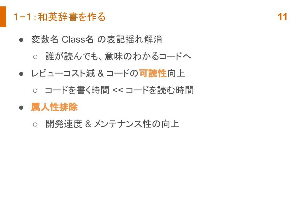 1−1:和英辞書を作る 11 ● 変数名 Class名 の表記揺れ解消 ○ 誰が読んでも、意味...