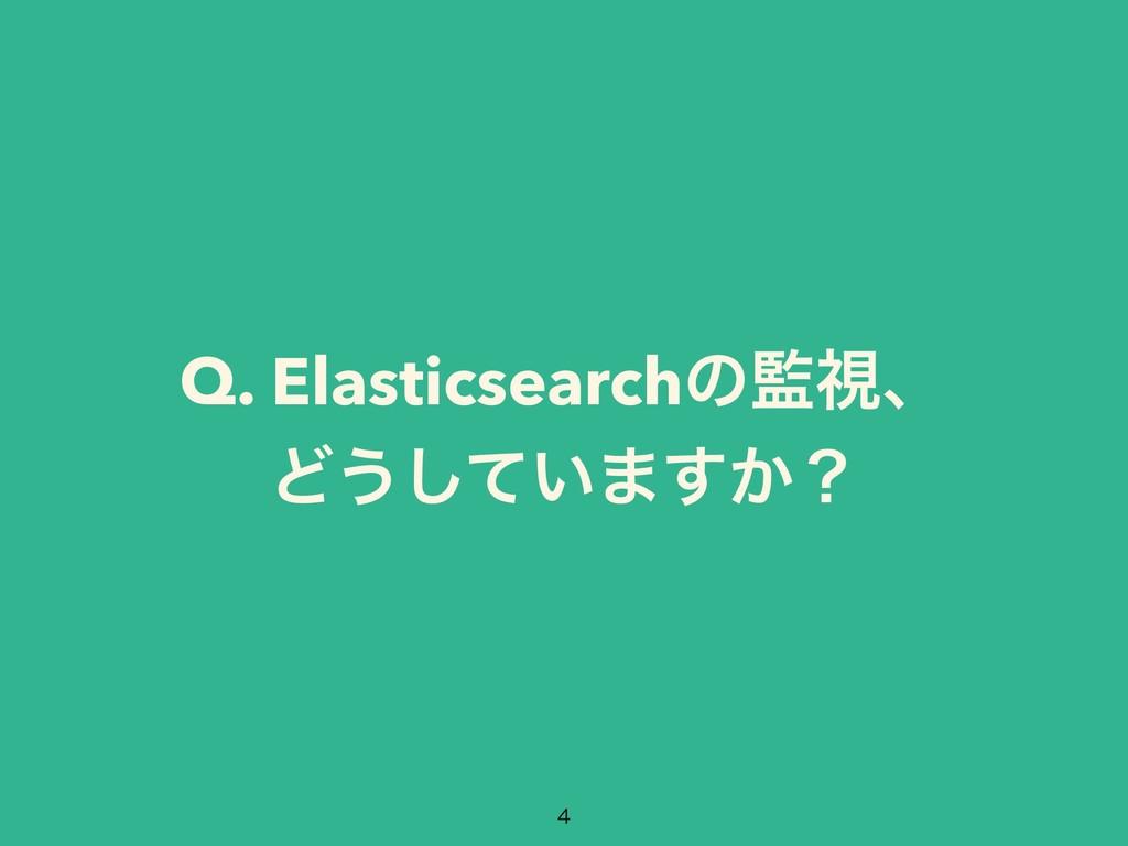 Q. Elasticsearchͷࢹɺ Ͳ͏͍ͯ͠·͔͢ʁ