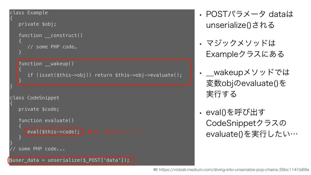 1)1ಛ༗ͷςΫχοΫ  class Example { private $obj; fu...