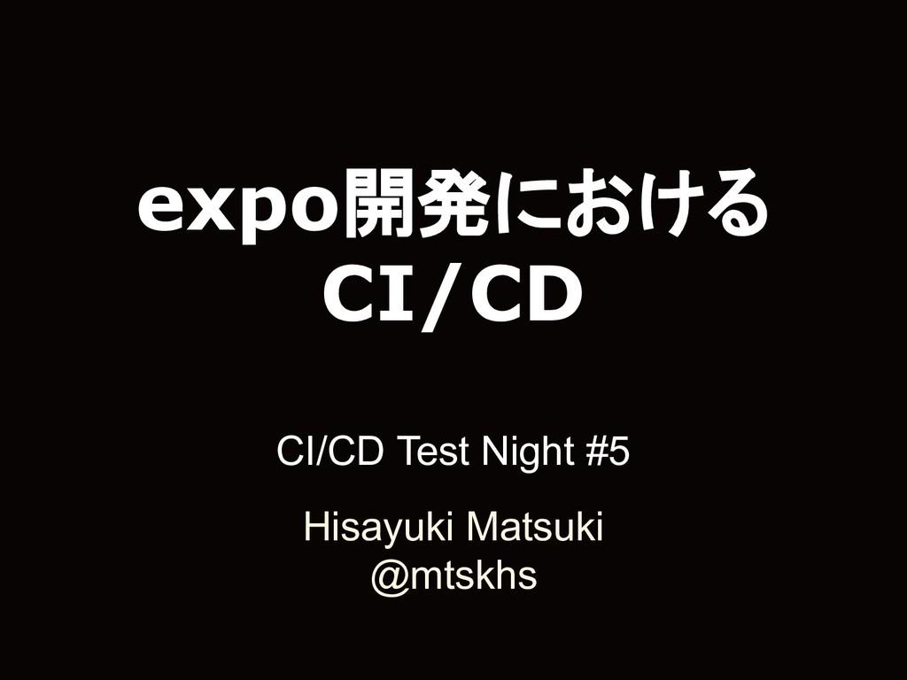 expo開発における CI/CD CI/CD Test Night #5 Hisayuki M...