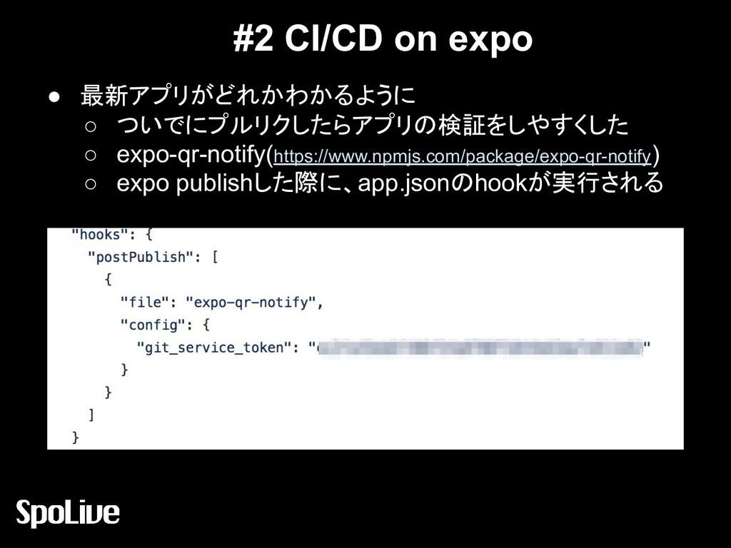 #2 CI/CD on expo ● 最新アプリがどれかわかるように ○ ついでにプルリクした...