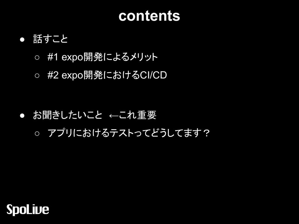 contents ● 話すこと ○ #1 expo開発によるメリット ○ #2 expo開発に...