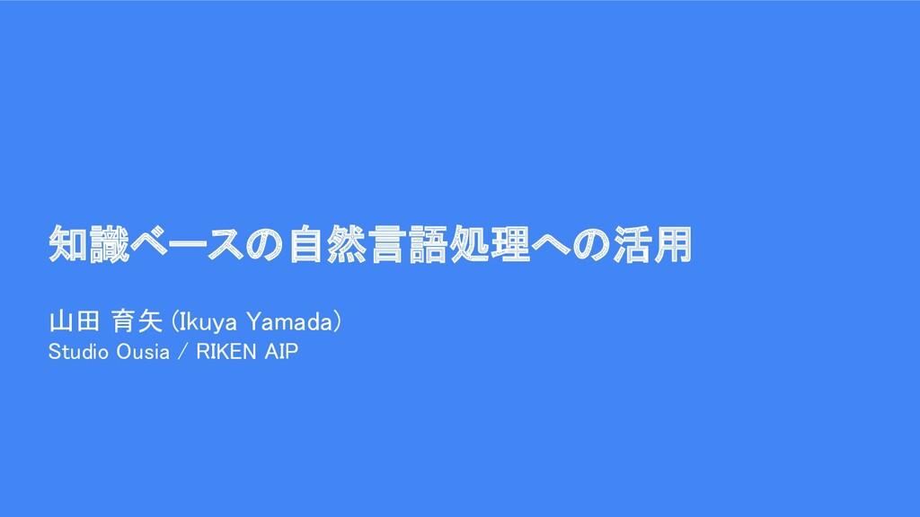 山田 育矢 (Ikuya Yamada) Studio Ousia / RIKEN AIP...