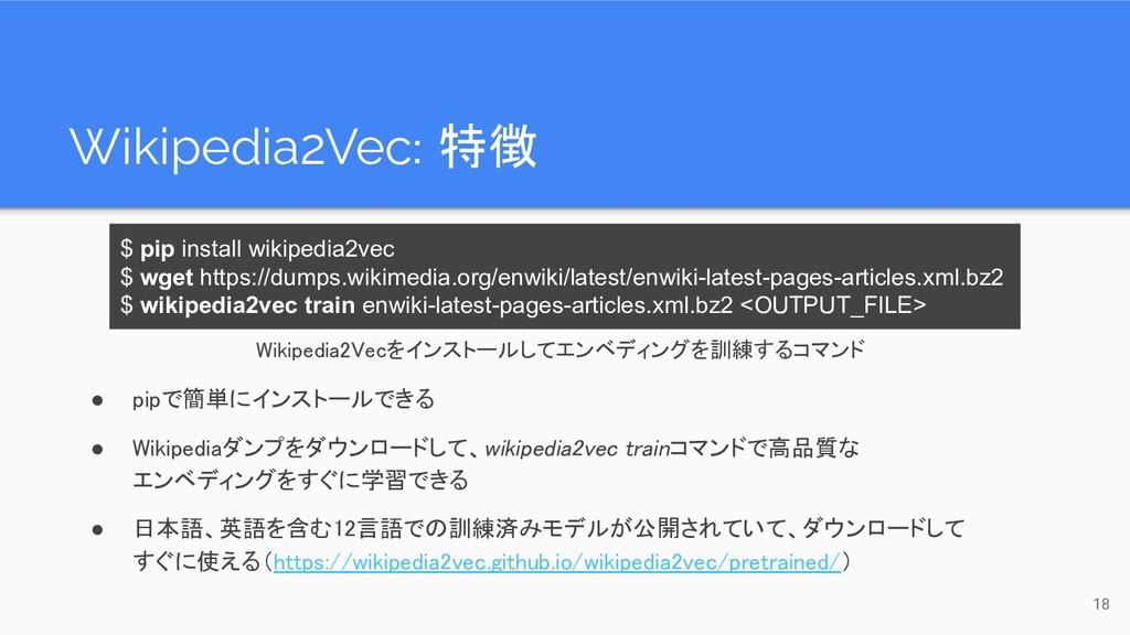 ● pipで簡単にインストールできる ● Wikipediaダンプをダウンロードして、wik...