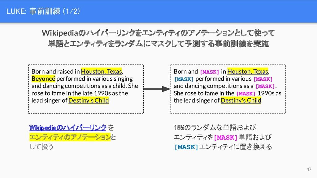 LUKE: 事前訓練 (1/2) 47 Wikipediaのハイパーリンク を  エンティ...