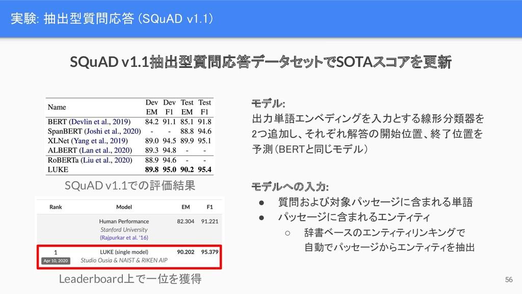 実験: 抽出型質問応答 (SQuAD v1.1) 56 モデル: 出力単語エンベディングを...