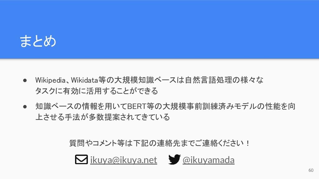 まとめ ● Wikipedia、Wikidata等の大規模知識ベースは自然言語処理の様々な...