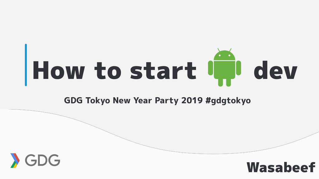 How to start dev Wasabeef GDG Tokyo New Year Pa...