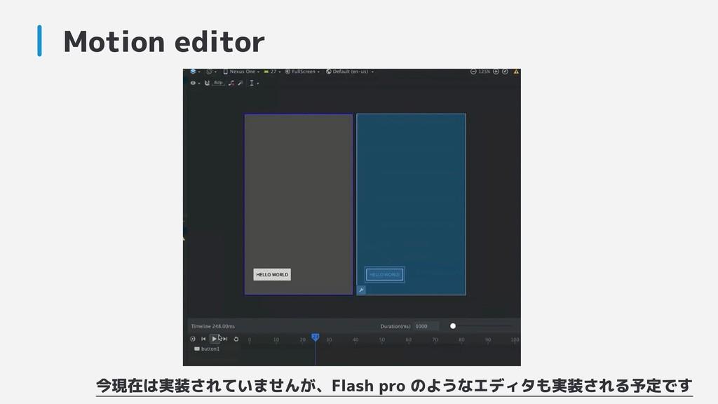 Motion editor 今現在は実装されていませんが、Flash pro のようなエディタ...