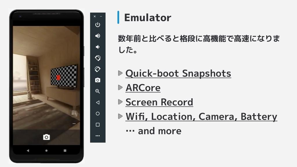 Emulator 数年前と比べると格段に高機能で高速になりま した。 Quick-boot S...