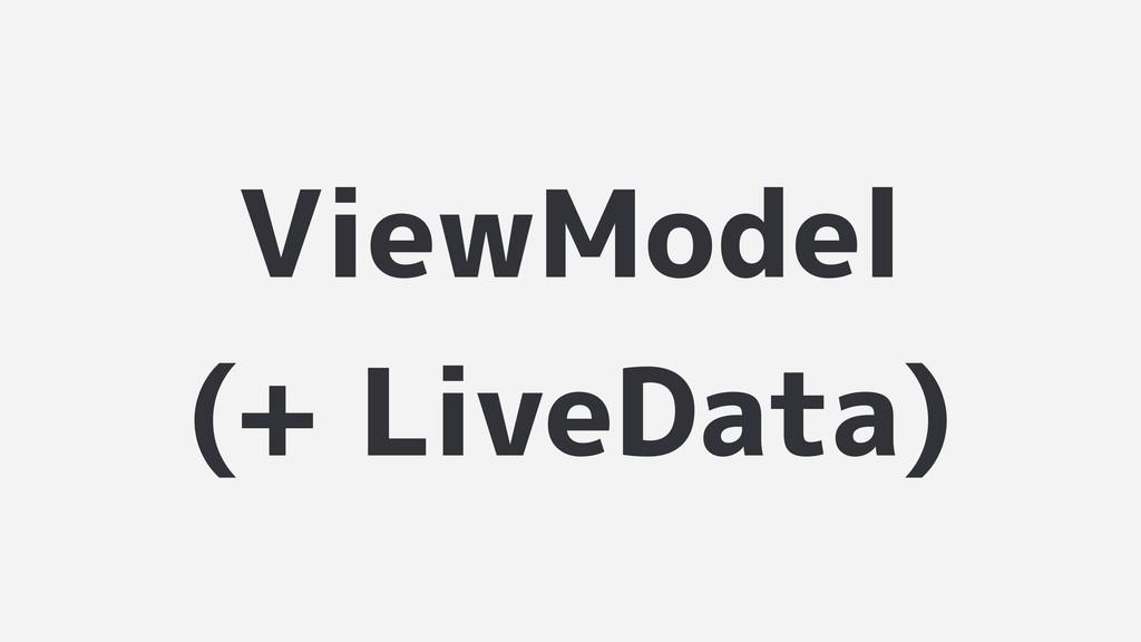 ViewModel (+ LiveData)