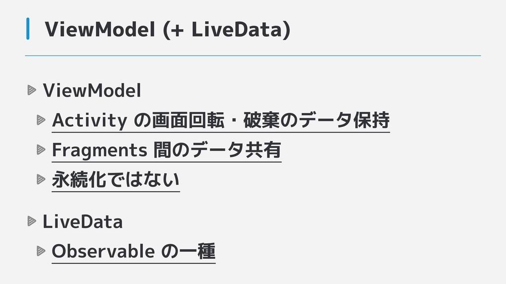 ViewModel (+ LiveData) ViewModel Activity の画面回転...