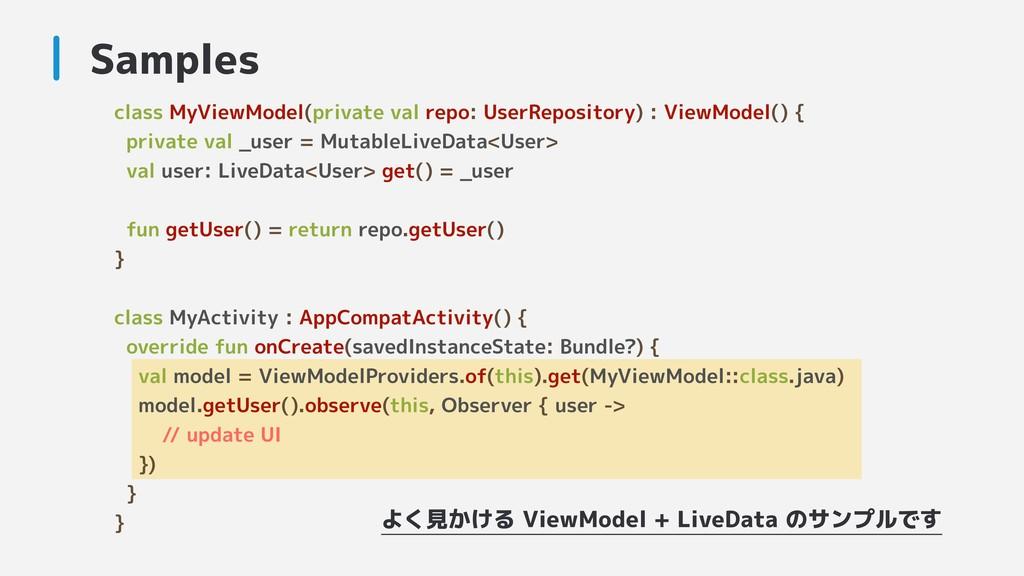 class MyViewModel(private val repo: UserReposit...