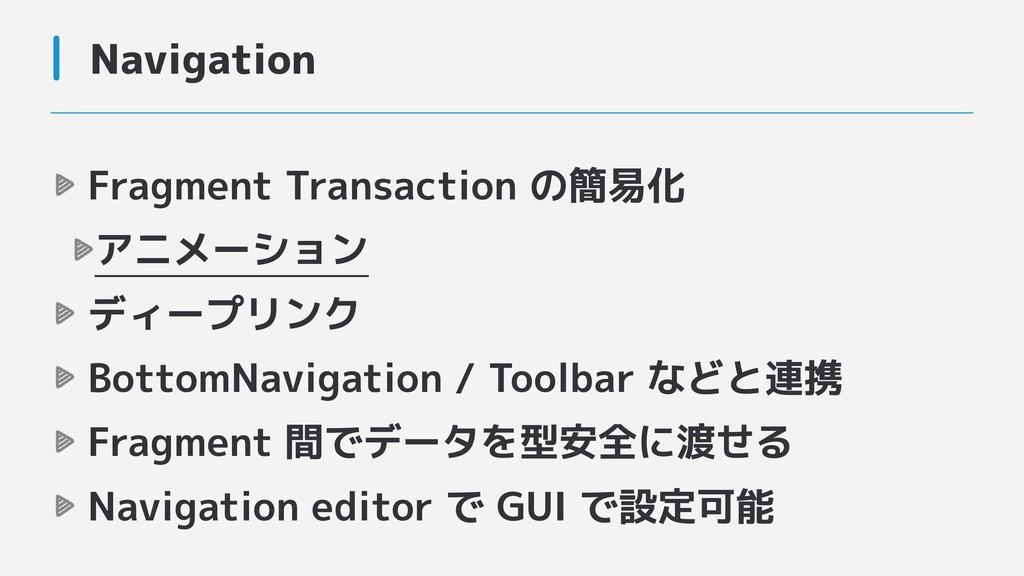 Navigation Fragment Transaction の簡易化 アニメーション ディ...