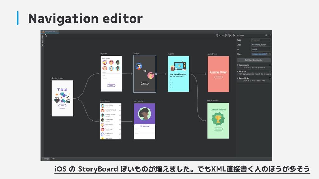 Navigation editor iOS の StoryBoard ぽいものが増えました。で...