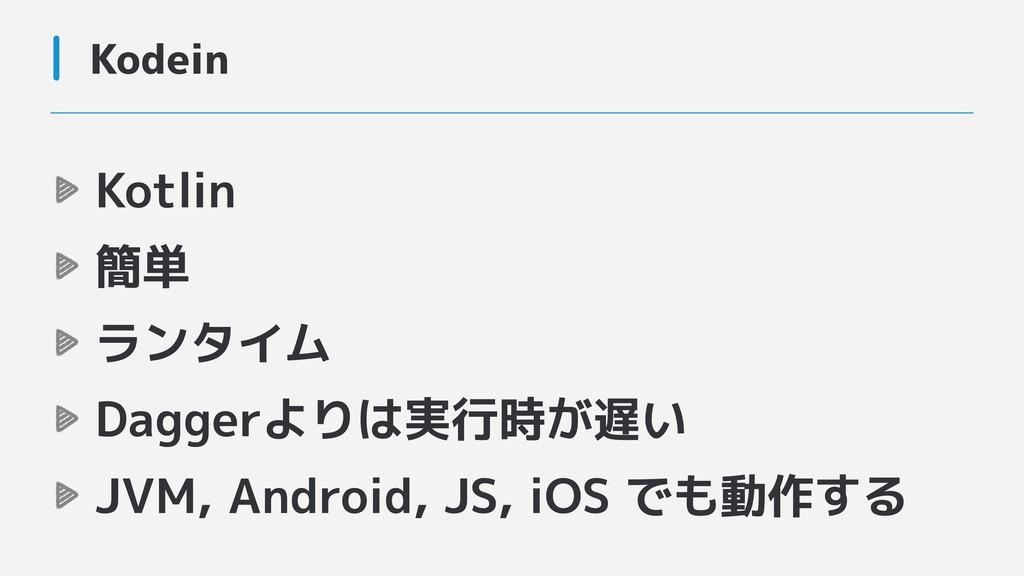 Kodein Kotlin 簡単 ランタイム Daggerよりは実行時が遅い JVM, And...