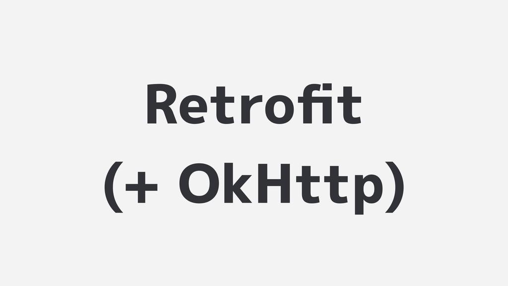 Retrofit (+ OkHttp)