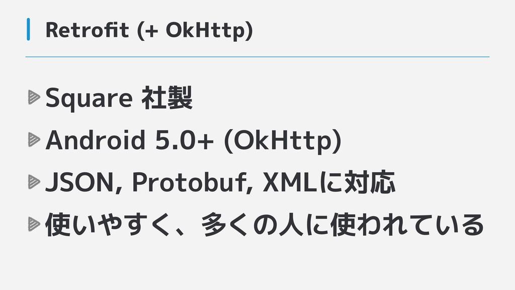 Retrofit (+ OkHttp) Square 社製 Android 5.0+ (OkHt...