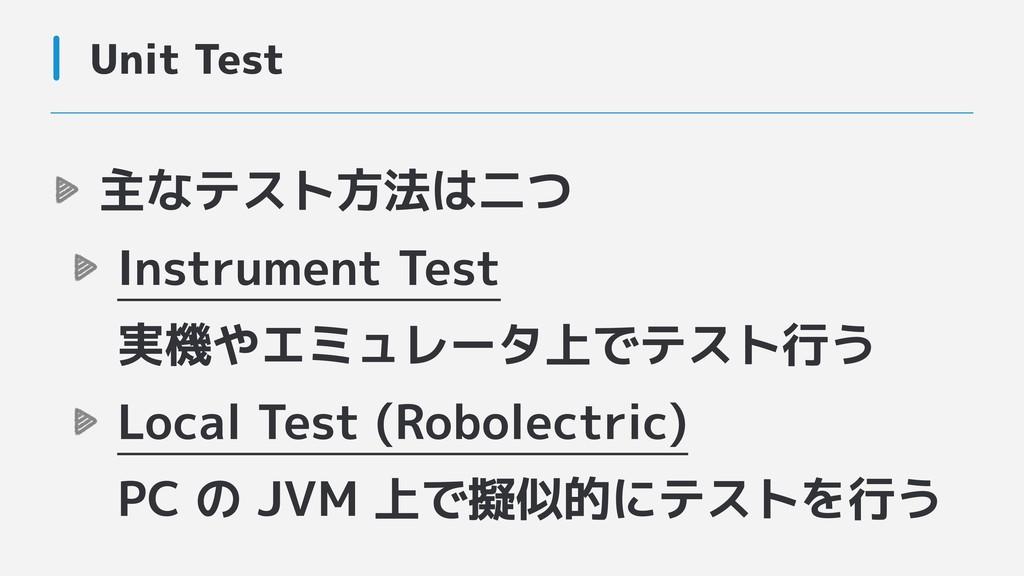 Unit Test 主なテスト方法は二つ Instrument Test 実機やエミュレータ...