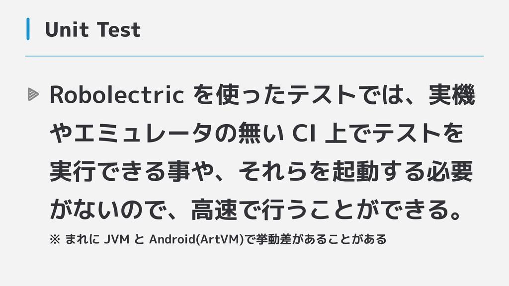 Unit Test Robolectric を使ったテストでは、実機 やエミュレータの無い C...