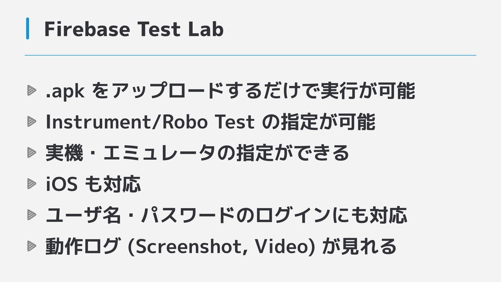Firebase Test Lab .apk をアップロードするだけで実行が可能 Instru...