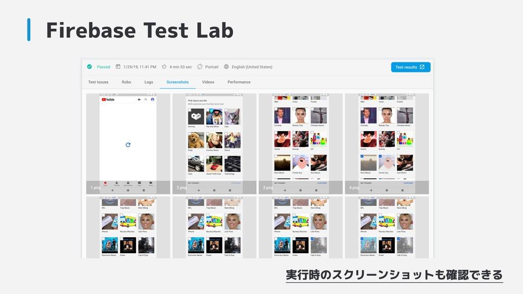 Firebase Test Lab 実行時のスクリーンショットも確認できる