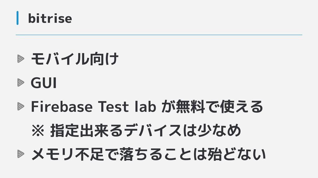 bitrise モバイル向け GUI Firebase Test lab が無料で使える ※...