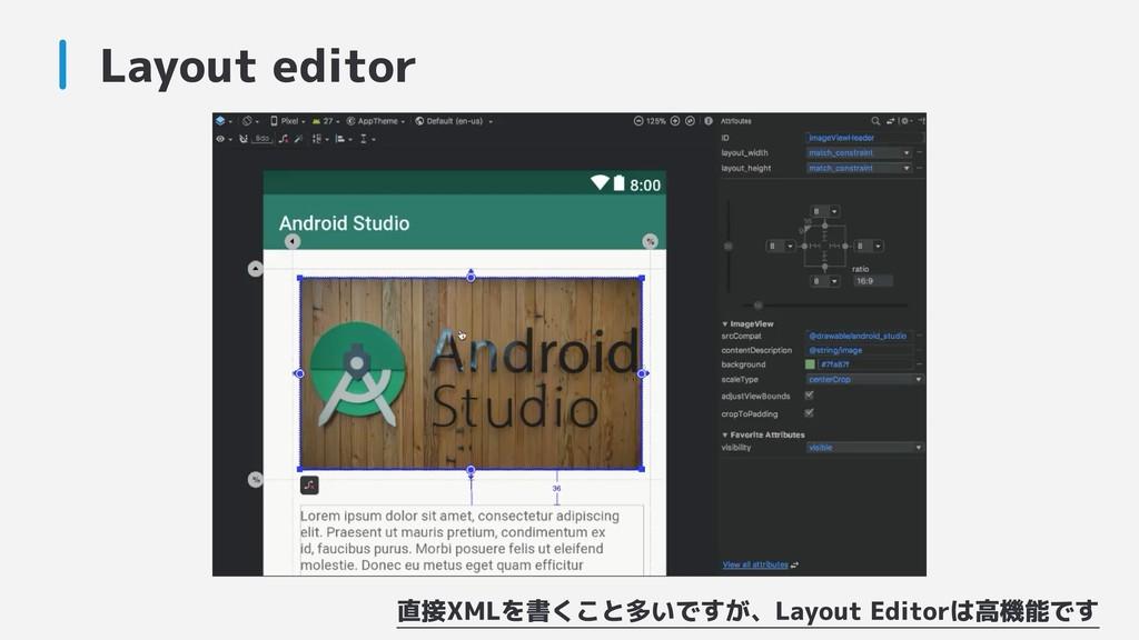 Layout editor 直接XMLを書くこと多いですが、Layout Editorは高機能...