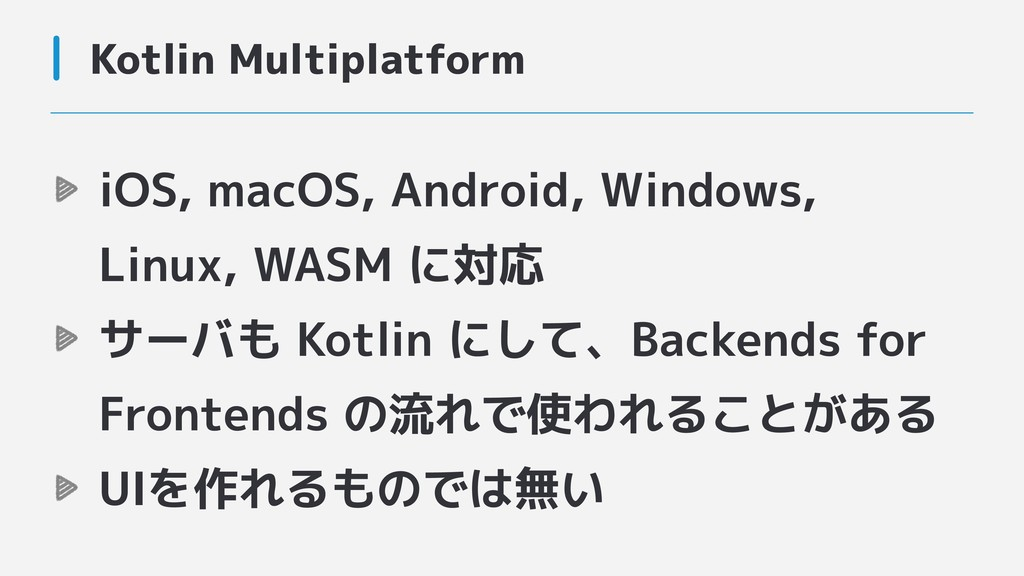 Kotlin Multiplatform iOS, macOS, Android, Windo...