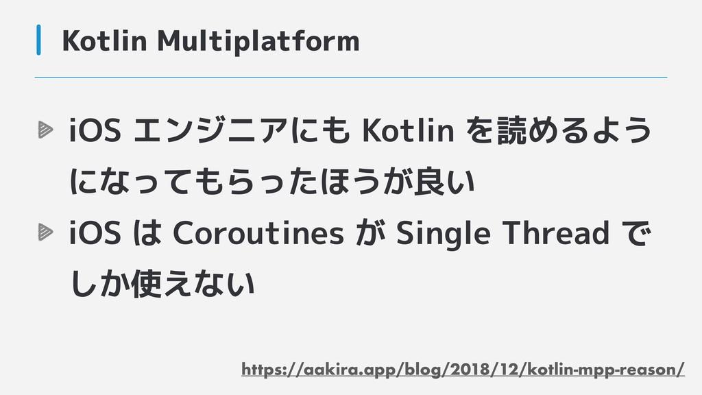 Kotlin Multiplatform iOS エンジニアにも Kotlin を読めるよう ...